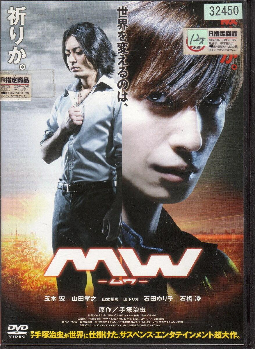 【送料無料】ra1375レンタルアップ 中古DVDMW-ムウ-玉木宏 山田孝之