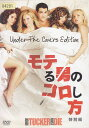 【送料無料】rc620レンタルアップ 中古DVDモテる男のコロし方 «特別編»主演:ジェシー・メトカーフ