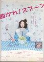 【送料無料】rb4404レンタルアップ 中古DVD曲がれ!スプーン長澤まさみ 三宅弘城