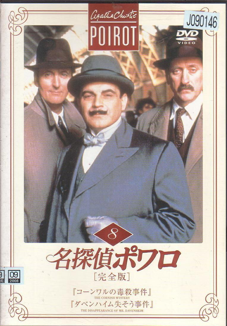 【送料無料】rb5638中古DVD レンタルアップ名探偵ポワロ 完全版 8デビット・スーシェ