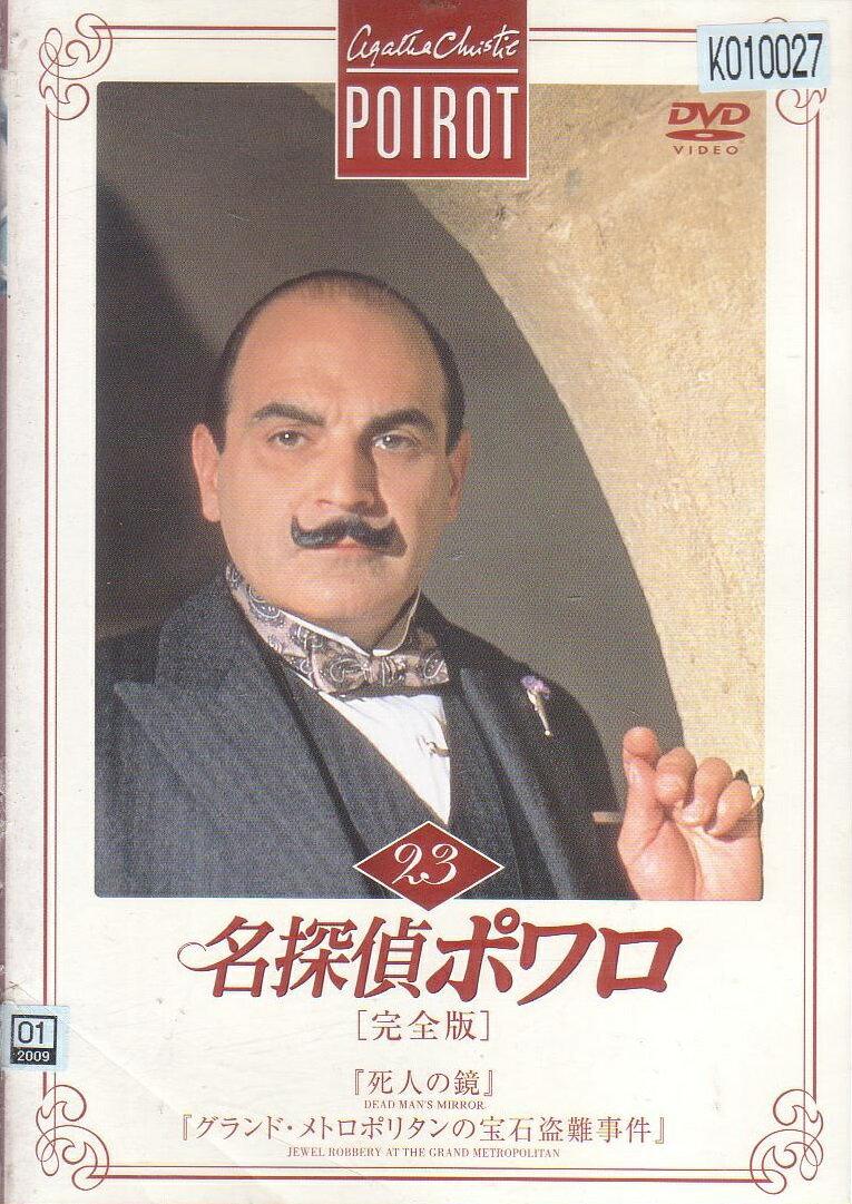 【送料無料】rb5643中古DVD レンタルアップ名探偵ポワロ 完全版 23デビット・スーシェ