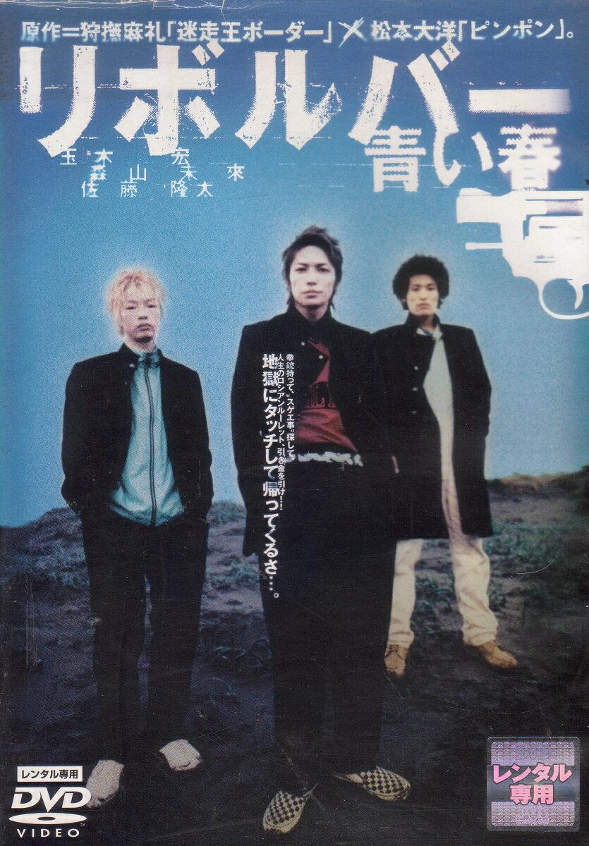 【送料無料】rb2583レンタルアップ 中古DVDリボルバー 青い春玉木宏 森山未來 佐藤隆太