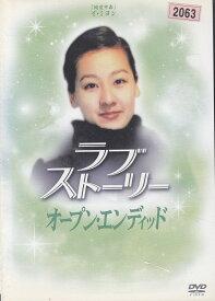 ラブストーリー オープン・エンディットイ・ミヨン 【中古DVD/レンタル落ち/送料無料】