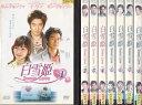 【送料無料】rw140レンタルアップ 中古DVD白雪姫 Sweet Love8巻セットイ・ジェサン ク・ソンギョン