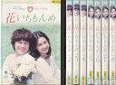 【送料無料】rw348レンタルアップ 中古DVD花いちもんめ8巻セットチャ・テヒョン