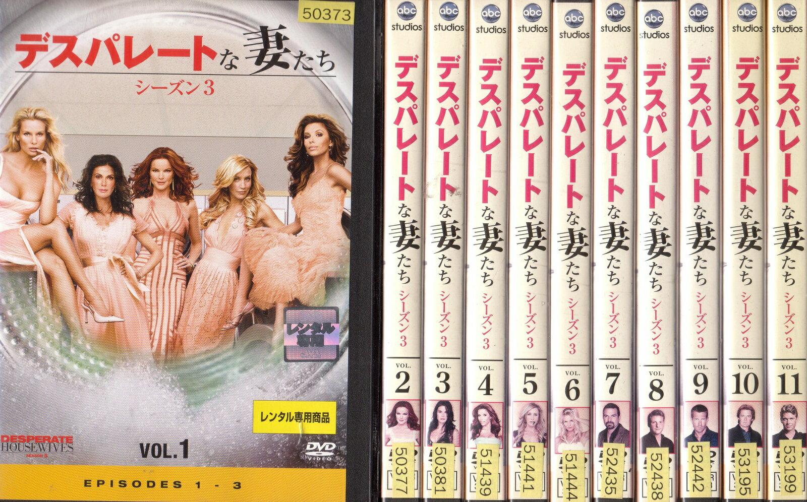 【送料無料】rw1766レンタルアップ 中古DVDデスパレートな妻たちシーズン311巻セット日本語吹替あり