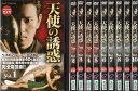 【送料無料】rb5077レンタルアップ 中古DVD天使の誘惑10巻セット日本語吹替あり