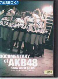DOCUMENTARY of AKB48 Showmustgoon少女たちは傷つきながら、夢を見る 【中古DVD/レンタル落ち/送料無料】
