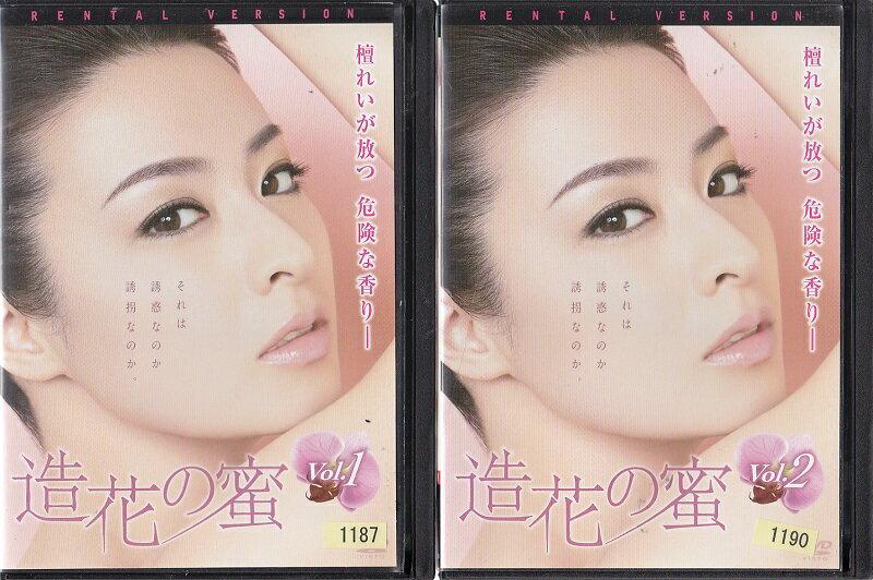 【送料無料】rw1997中古DVD レンタルアップ造花の蜜 2巻セット壇れい/玉山鉄二/