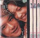 【送料無料】rw3255レンタルアップ 中古DVD僕だけのマドンナ 全4巻セット滝沢秀明/長谷川京子
