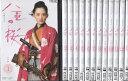 【送料無料】rw3287中古DVD レンタルアップ八重の桜 全13巻セット綾瀬はるか/西島秀俊/オダギリジョー