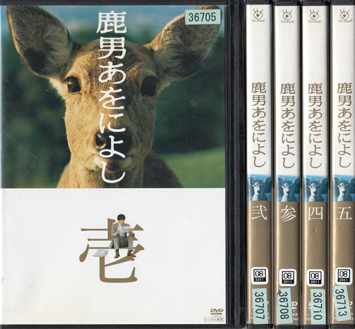 【送料無料】rw3415中古DVD レンタルアップ鹿男あをによし 全5巻セット玉木宏/綾瀬はるか