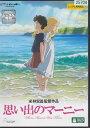 思い出のマーニー 米林宏昌監督 ジブリ【中古DVD/レンタル落ち/送料無料】