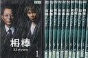 相棒eleven season11 全12巻セット水谷豊/及川光博  【中古DVD/レンタル落ち/送料無料】