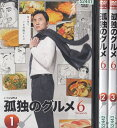 孤独のグルメ Season6 全3巻セット 松重豊 【中古DVD/レンタル落ち/送料無料】