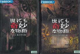 世にも奇妙な物語〜2008 春・秋別編〜2巻セット【中古DVD/レンタル落ち/送料無料】