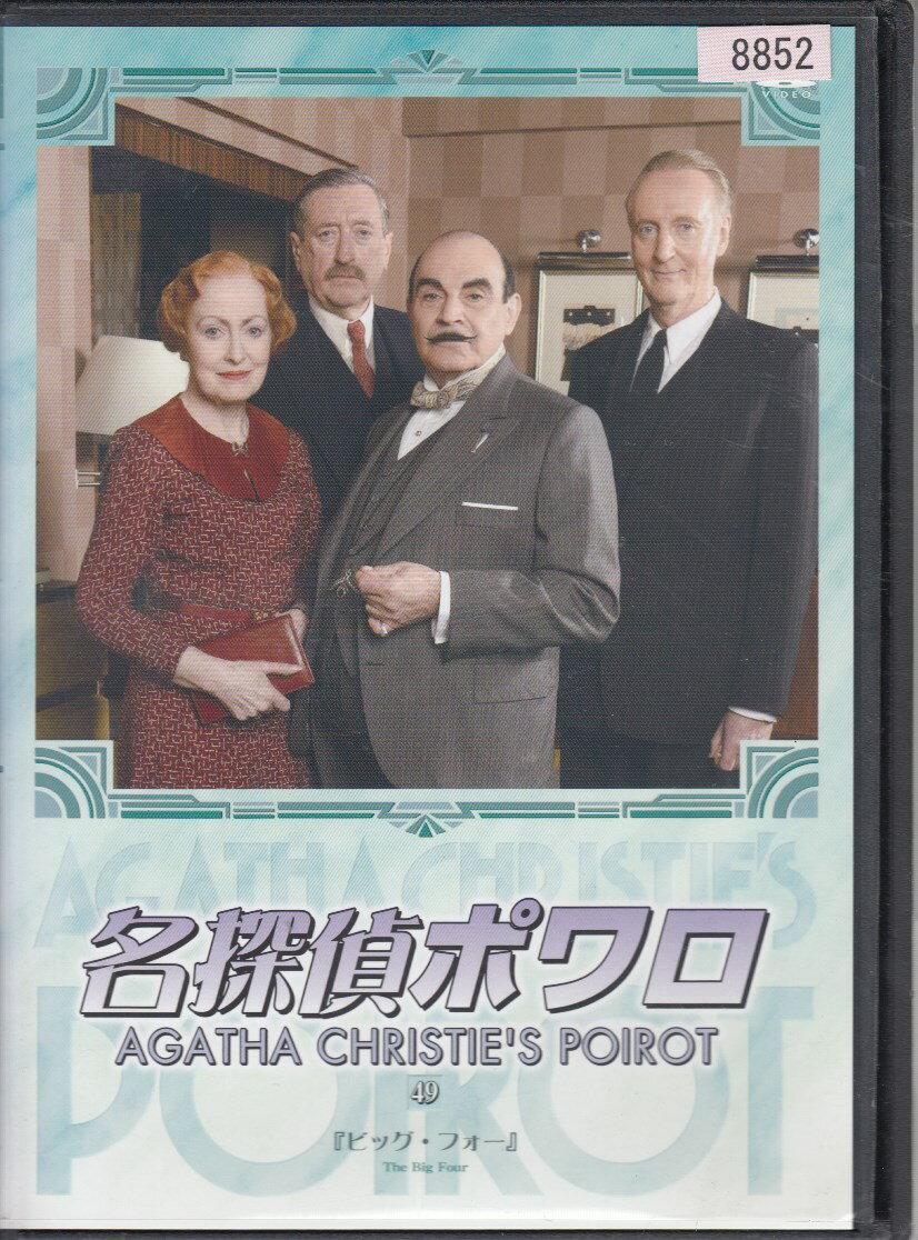 中古DVD レンタルアップ【送料無料】rb16895名探偵ポワロ 完全版 49デビット・スーシェ