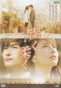 潔く柔く 長澤まさみ/岡田将生 【中古DVD/レンタル落ち/送料無料】