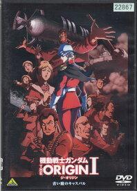 機動戦士ガンダム THE ORIGIN ジ・オリジン1 青い瞳のキャスバル【中古DVD/レンタル落ち/送料無料】