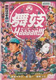 舞妓Haaaan!!! 阿部サダヲ/堤真一【中古DVD/レンタル落ち/送料無料】