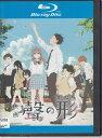 映画 聲の形【中古ブルーレイ Blu-ray/レンタル落ち/送料無料】