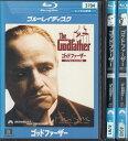 ゴッドファーザー 3枚セット【中古ブルーレイ Blu-ray/レンタル落ち/送料無料】