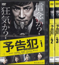 連続ドラマW 予告犯-THE PAIN全3巻セット【中古DVD/レンタル落ち/送料無料】