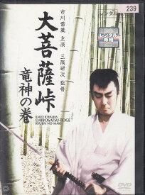 大菩薩峠 竜神の巻 市川雷蔵【中古DVD/レンタル落ち/送料無料】
