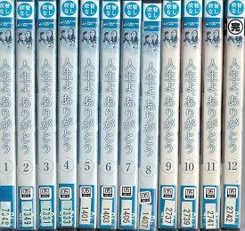 人生よ、ありがとう 全12巻セット※背表紙に日焼け有※ユ・ホジュン/キム・ユンソク 日本語吹替えなし【中古DVD/レンタル落ち/送料無料】