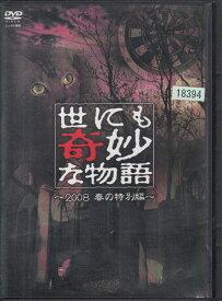 世にも奇妙な物語 2008 春の特別編【中古DVD/レンタル落ち/送料無料】