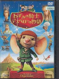 ねずみの騎士デスペローの物語【中古DVD/レンタル落ち/送料無料】