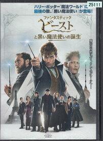 ファンタスティック・ビーストと黒い魔法使いの誕生【中古DVD/レンタル落ち/送料無料】