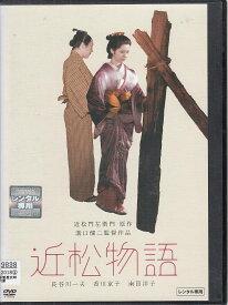 近松物語 長谷川一夫【中古DVD/レンタル落ち/送料無料】