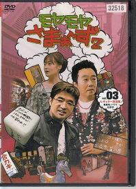 モヤモヤさまぁ〜ず2 vol.03  【中古DVD/レンタル落ち/送料無料】