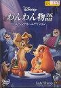 わんわん物語 スペシャル・エディション ディズニー 【中古DVD/レンタル落ち/送料無料】