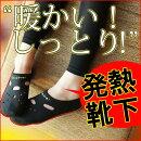 発熱靴下★保温・足浴・発熱・吸温