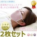 いつも清潔!洗い回せる2枚セット♪大判潤いシルクのおやすみマスク(ポーチ付き)シルクマスク、マスクピンク、マスク寝るとき、マスク個包装、マスク大きめ、おやすみマスクシルク、保湿スキンケア、乾燥対策