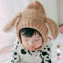 【冬ニット帽準備セール♪♪】【あす楽】【送料無料】もこもこ耳ベビーニット帽★4色■あかちゃん 赤ちゃん帽子 ニット帽 防寒帽子