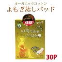 【送料無料】【30枚】 韓国版オリジナル商品!よもぎ蒸しパッド、よもぎ蒸し、よもぎ パット、ヨモギ パッド、蓬、 よ…