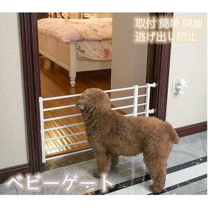 ペットゲート 双方向 安全開閉式フェンス ベビーゲート 家庭用 階段ガードレール 隔離ドア ホワイト ブラック 4サイズ