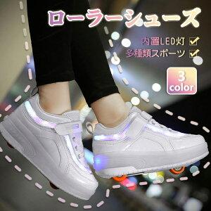 ローラーシューズ ローラースケート LED灯付き キッズ/大人 メンズ  靴 女の子 子供用運動靴 スポーツ 男女兼用 スニーカー ギフト 2輪 光る