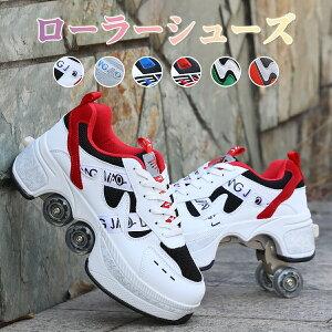 ローラーシューズ ローラースケート キッズ 大人 子供 メンズ 靴 2way 女の子 スニーカー 通気性 ローラースケート ローラースニーカー