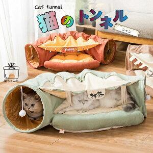 送料無料 猫トンネル 猫ハウス ペットベッド 猫トンネル キャットトンネル 多機能 猫ハウス 猫ベッド ペットハウス おもちゃ 直径27CM オシャレ 折りたたみ式 猫遊宅 ストレス発散 運動不足