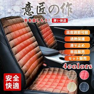 温度調整可能!シートヒーター 1人掛け 2人掛け 後部座席 加熱 ホットカーシート ヒーター内蔵シートカバー 運転席 助手席 シガー電源 DC12V