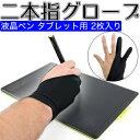 二本指 グローブ 2枚入り 絵描き手袋 アーティストグローブ 液晶ペン タブレット用 トレースライトパッド グラフィッ…