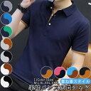 メンズ ポロシャツ ボタンダウン 半袖 重ね着スタイル カジュアル シンプル 襟付き ファッション スポーツ ゴルフ か…