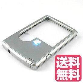 クレジットカードサイズの携帯用LEDライト付ポケットルーペ 3倍&6倍(サブレンズ) JPY