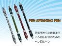 送料無料 ペン回し用ペン(4色カラー選択) ペン回しペン おしゃれペン回し カラーペン回し