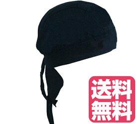 送料無料 バンダナ キャップ 黒 コットン素材 料理職人用 ブラックバンダナキャップ ブラックバンダナ帽子 料理人帽子 職人帽子 職人用帽子 職人用バンダナ 職人バンダナキャップ 職人のバンダナキャップ 料理人のバンダナキャップ 料理用バンダナキャップ