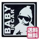 送料無料 BABY IN CAR 赤ちゃん乗車中 マグネット 外貼り ステッカー12cm ブラック 赤ちゃん乗ってます マグネットス…